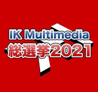 【豪華プレゼントあり】IK Multimedia総選挙2021アンケート調査ご協力についてのお願い