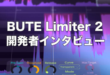 Signum Audio BUTE Limiter 2開発者インタビュー