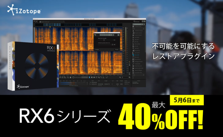 ノイズ除去プラグイン、iZotope「RX 6」セール開催!最大40%OFF