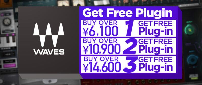 【3日間限定】Wavesの全コンプレッサーが3,630円となるビッグセール開催!さらに購入数に応じてプラグインプレゼント!
